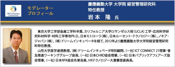 慶應義塾大学大学院経営管理研究科 岩本 隆 特任教授
