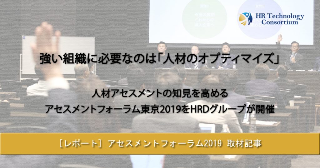 2019.12.6アセスメントフォーラム2019取材記事タイトル画像