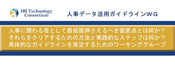 人事データ活用ガイドラインWG