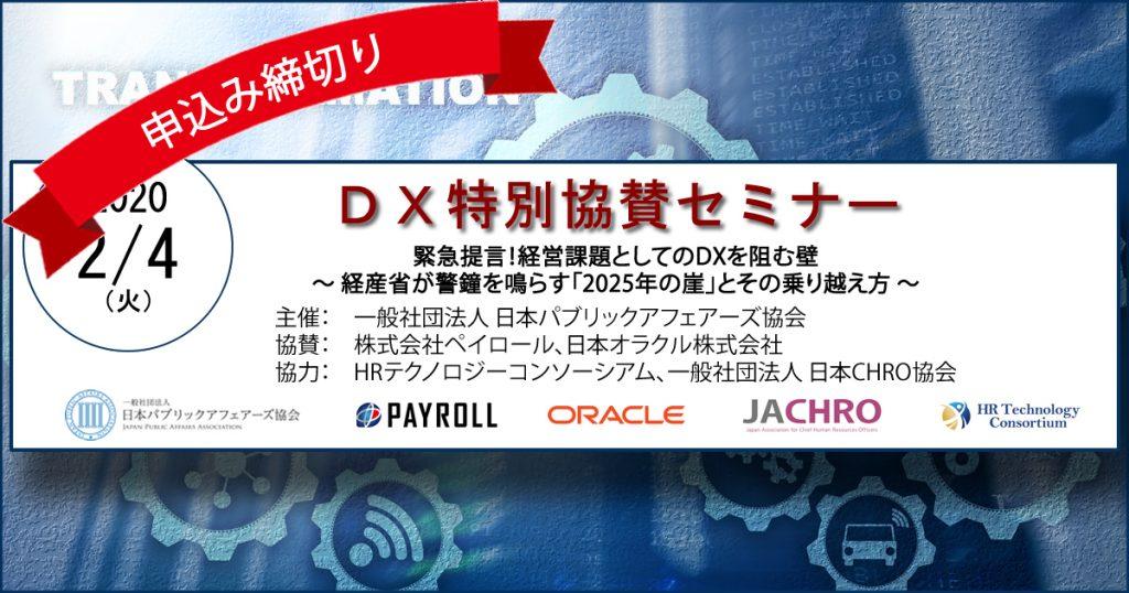 2/4 DX特別協賛セミナー申込み締切り