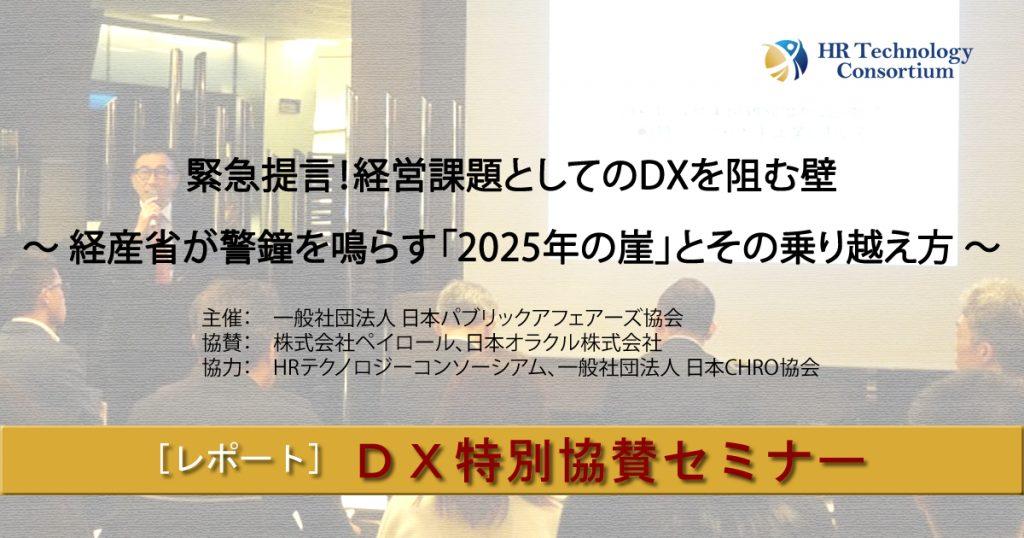 DX特別協賛セミナーレポート