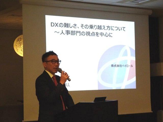 DX特別協賛セミナーレポート画像5