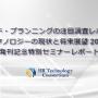 HRテクノロジーの現状と将来展望2020版発刊記念特別セミナーレポート