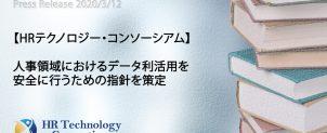 2020/3/12 人事領域におけるデータ利活用を安全に行うための指針を策定
