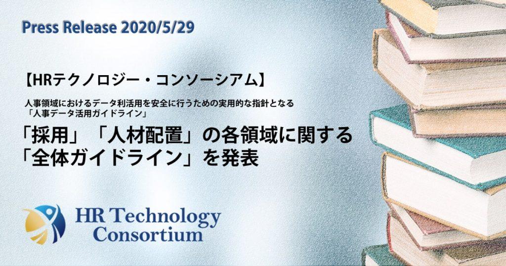 "PressRelease2020/5/29【HRテクノロジー・コンソーシアム】「採用」「人材配置」の各領域に関する""全体ガイドライン""リリース"