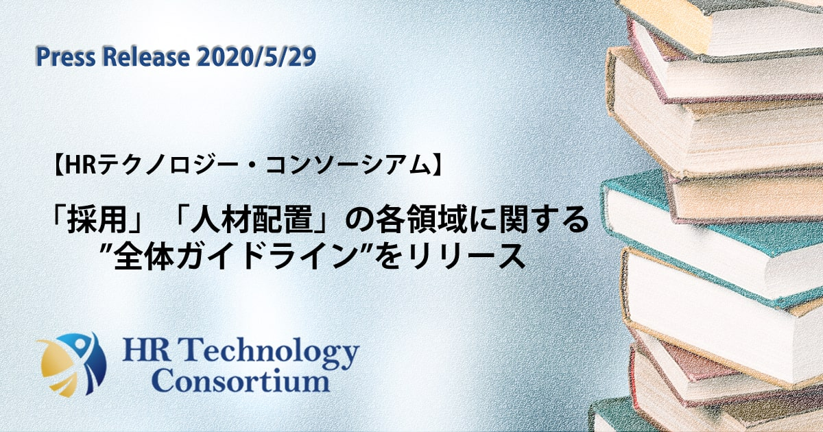 2020/5/29 「採用」「人材配置」の各領域に関する「全体ガイドライン」を発表