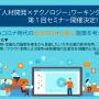 2020/5/19_人材開発xテクノロジーWG_第1回セミナー開催決定!
