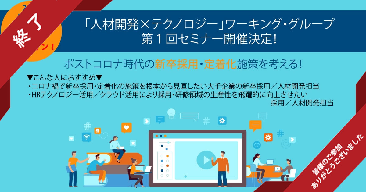 【終了】「人材開発×テクノロジー」ワーキング・グループ発足、第1回セミナー開催決定!