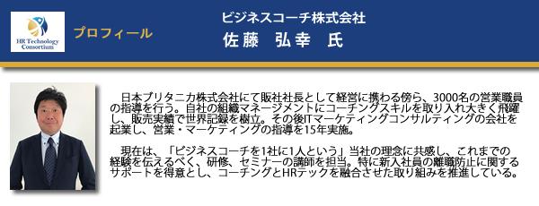ビジネスコーチ株式会社 佐藤弘幸氏