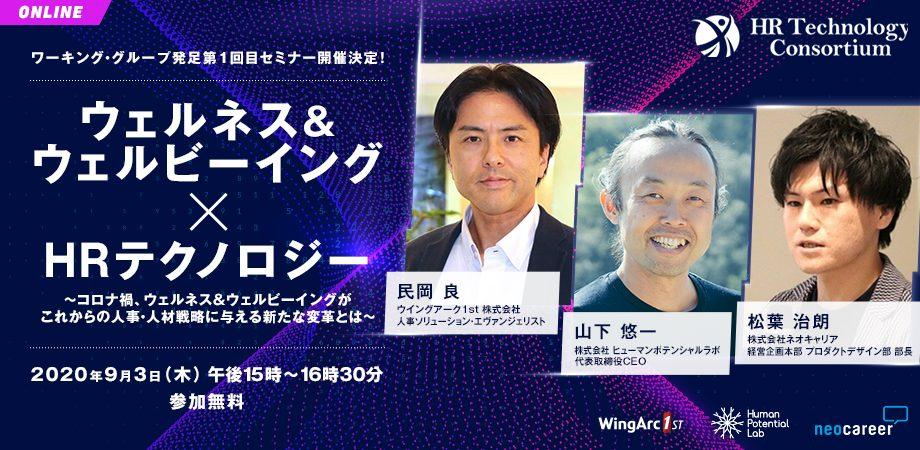 [発足第1回目セミナー開催]ウェルネス&ウェルビーイング × HRテクノロジー WG