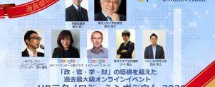 [満員御礼:お申し込み締切り]【年次総会】HRテクノロジーシンポジウム 2020開催