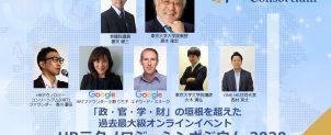 【年次総会】HRテクノロジーシンポジウム 2020開催