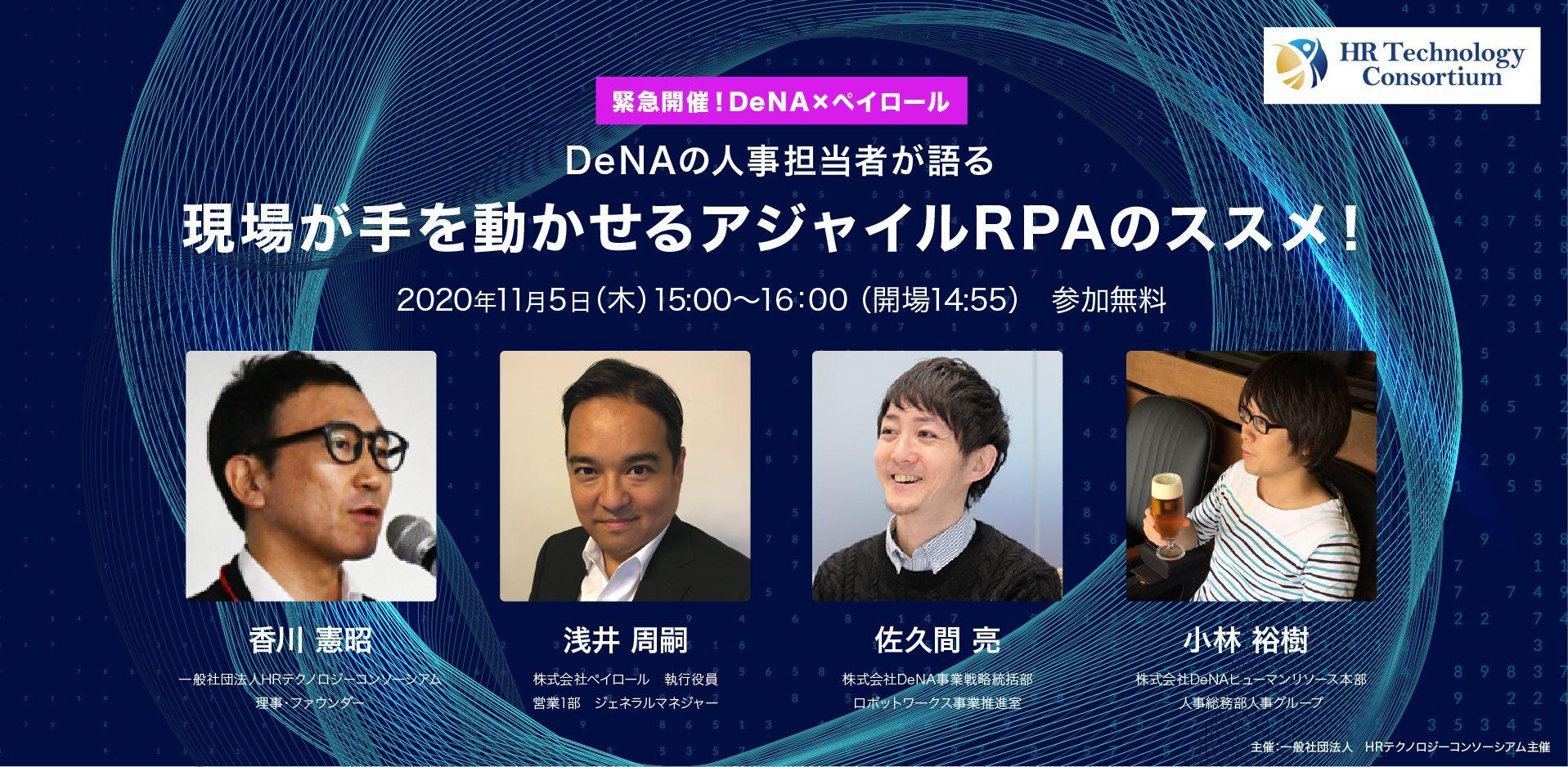 [終了]【緊急開催!DeNA×ペイロール】 DeNAの人事担当者が語る、現場が手を動かせる アジャイルRPAのススメ!