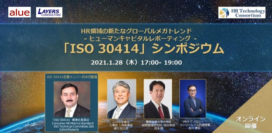 【ISO30414】HR領域の新たなグローバルメガトレンド-ヒューマンキャピタルレポーティング- 「ISO 30414」シンポジウム(2021年1月28日(木))