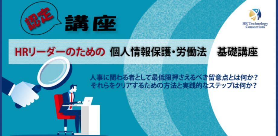 HRリーダーのための個人情報保護・労働法基礎講座(申込受付中)(第4回:2021年1月22日(金))
