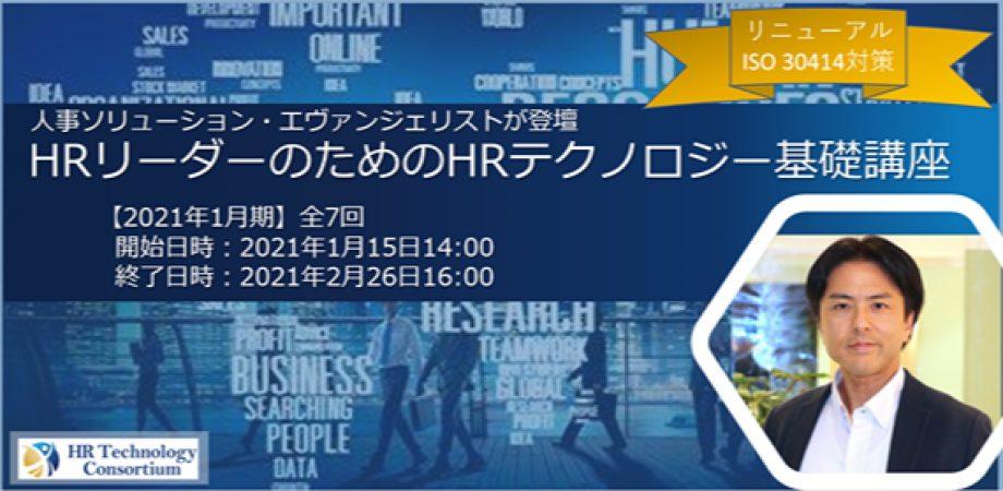 【ISO 30414対策】[新]HRリーダーのためのHRテクノロジー基礎講座(2021年1月期:2021年1月15日(金))