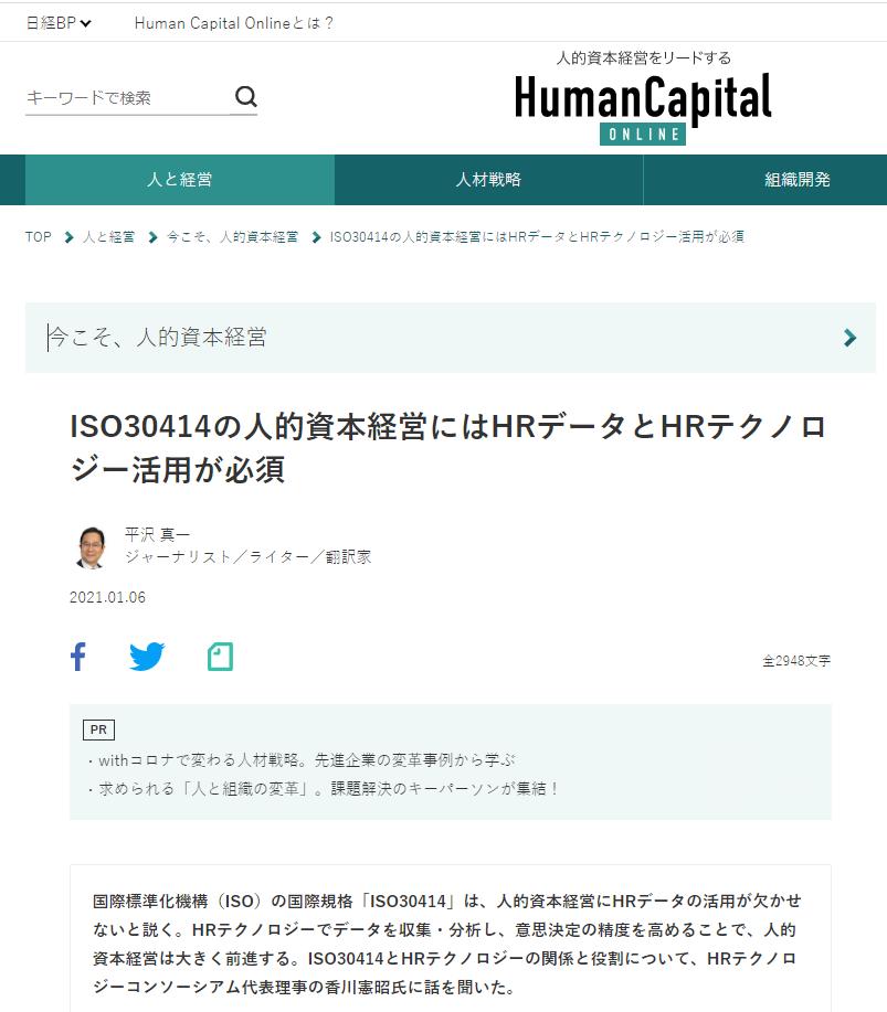 【メディア掲載】ISO30414とHRテクノロジーの関係と役割について、代表理事香川のインタビュー記事を日経BPに掲載いただきました。