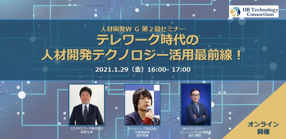 人材開発WG 第2回セミナー「テレワーク時代の人材開発テクノロジー活用最前線!」(2021年1月29日(金))