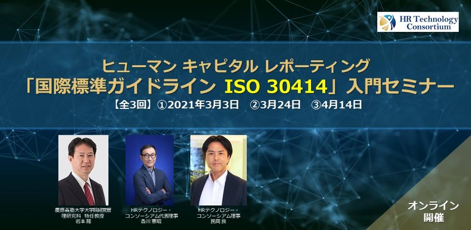 【ISO30414】ヒューマン キャピタル レポーティング「国際標準ガイドライン「ISO 30414」」入門セミナー (第二クール)(全3回:2021年3月3日、3月24日、4月14日)