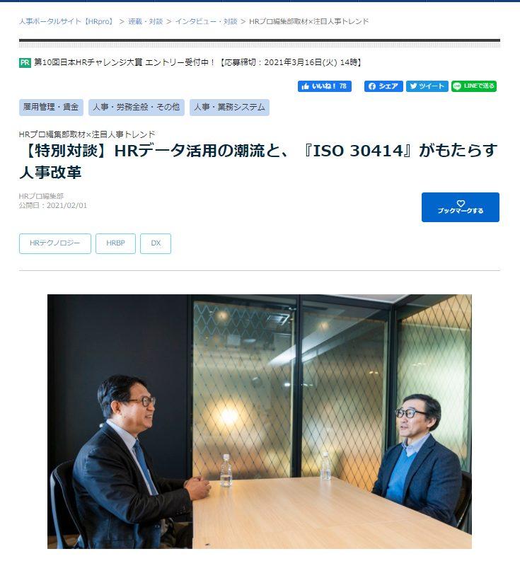 【メディア掲載】HRデータ活用の潮流と、『ISO 30414がもたらす人事改革について対談記事をHRプロに掲載いただきました。